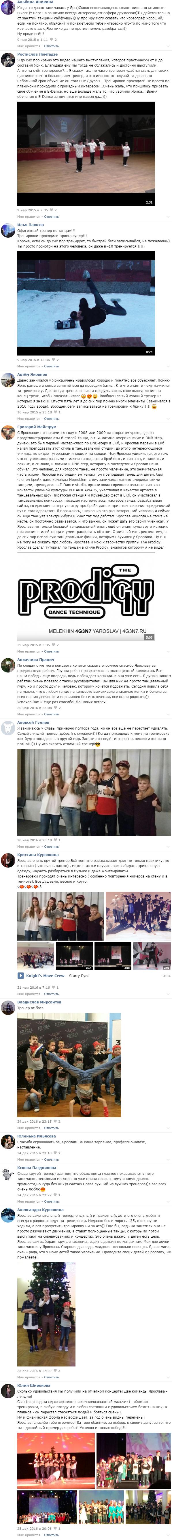 Отзывы о занятиях танцами (Ярослав Мелехин)